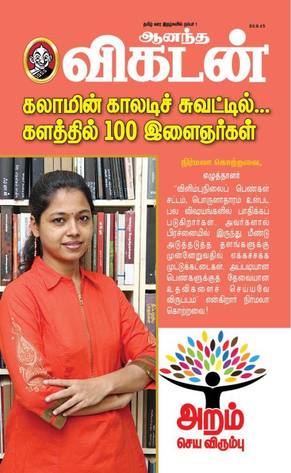 Nirmala Kotravai